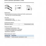 Схема монтажа 4